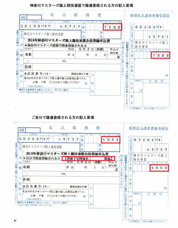 2018年度登録用払込取扱票
