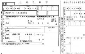 2015 神マ混成競技・短距離記録会払込票