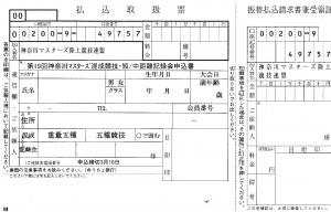 2016 神マ混成競技・陸上競技記録会払込票