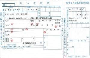 神奈川マスターズ陸上競技記録会申込書