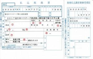 全日本マスターズ混成競技選手権大会五種競技(跳躍・重量)申込書